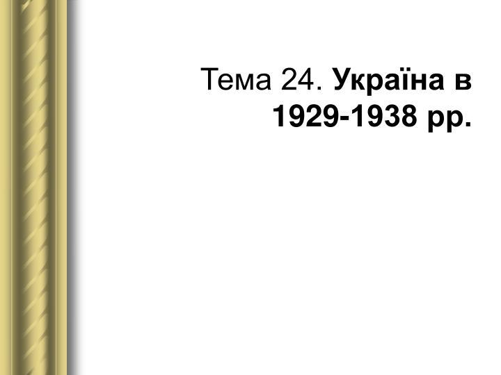 Тема 24.