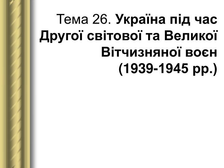 Тема 26.