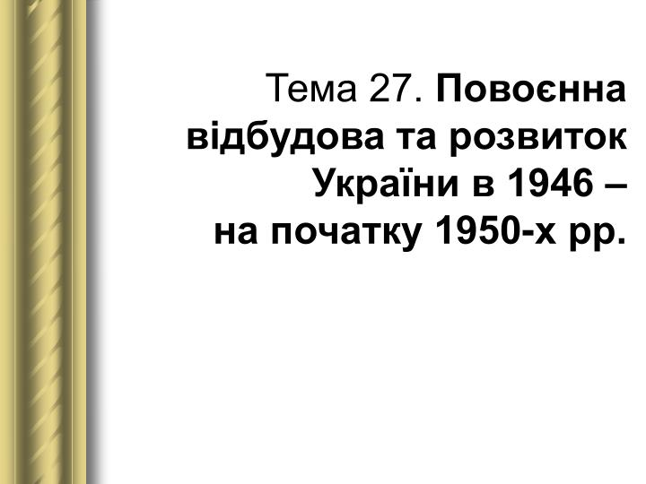 Тема 27.