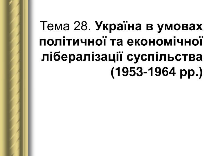 Тема 28.