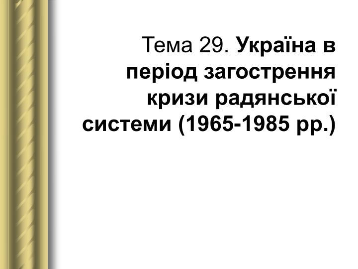 Тема 29.