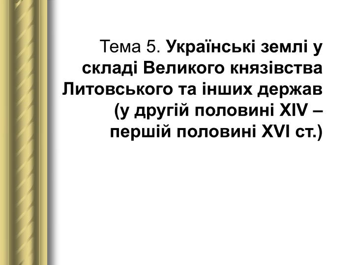 Тема 5.