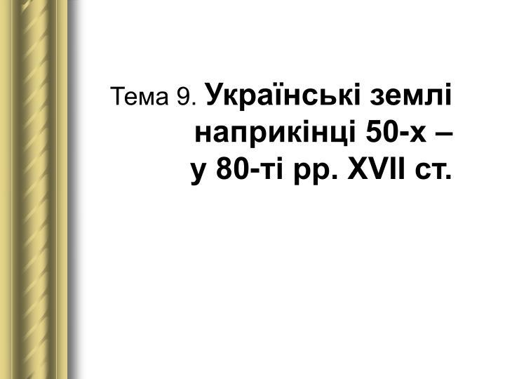 Тема 9.