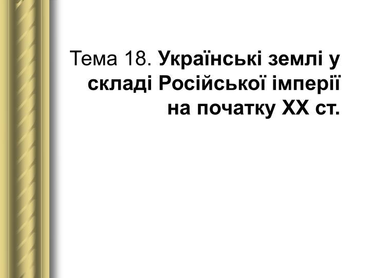 Тема 18.
