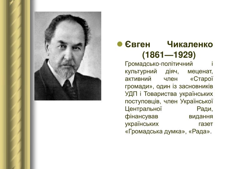 Євген Чикаленко