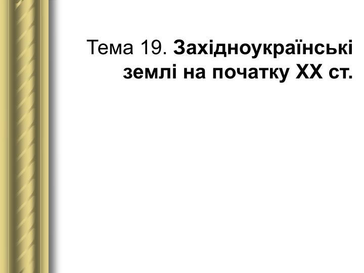 Тема 19.