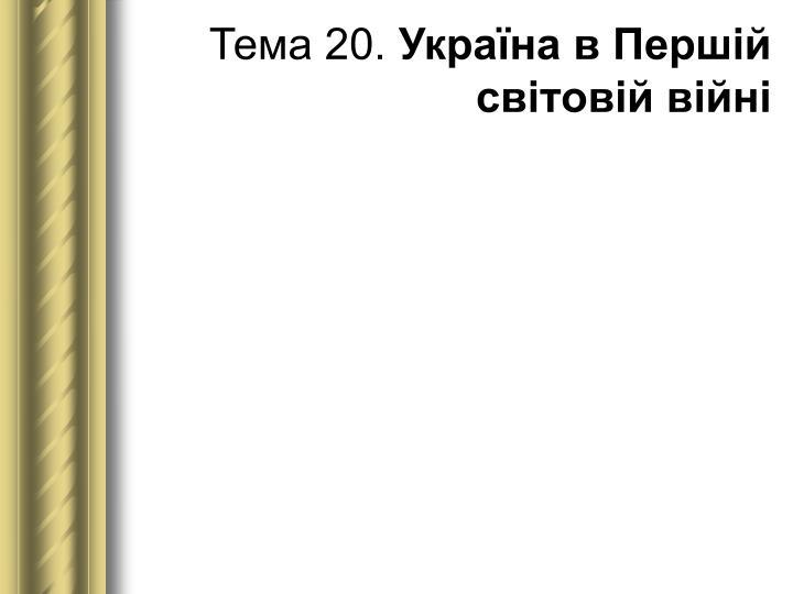 Тема 20.