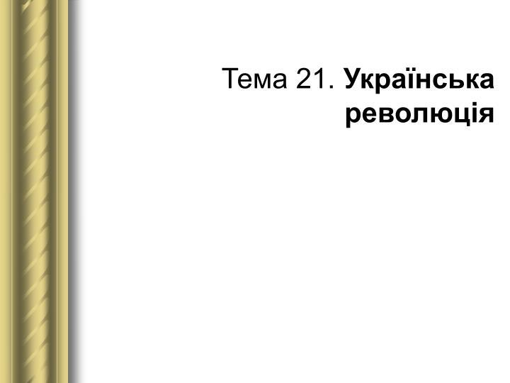 Тема 21.