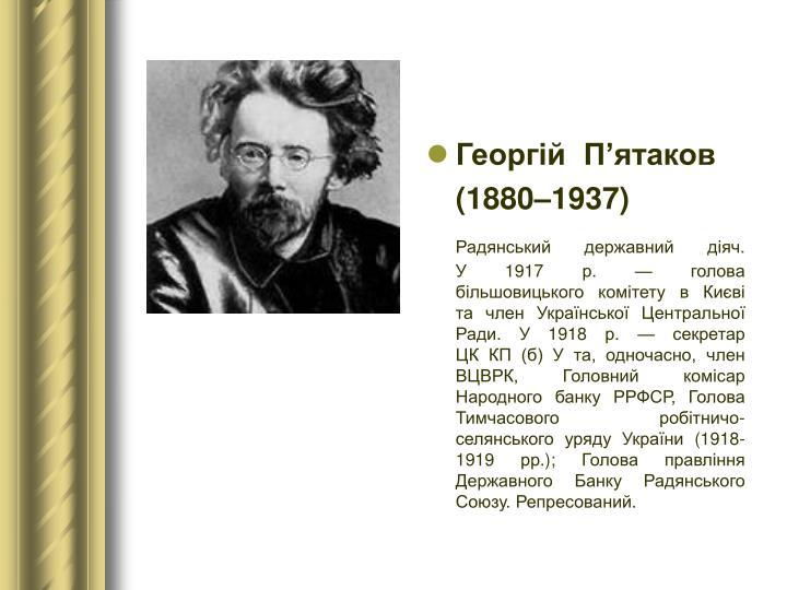 Георгій П'ятаков
