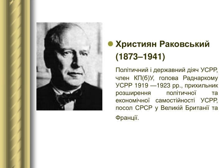 Християн Раковський