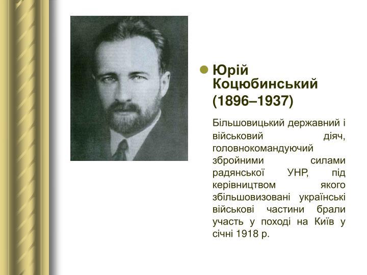 Юрій Коцюбинський