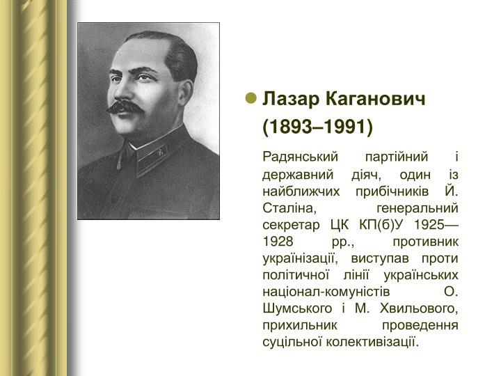 Лазар Каганович