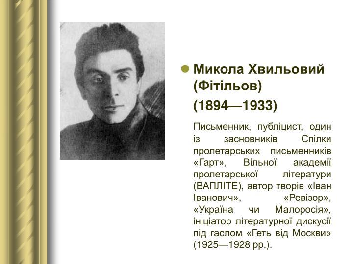 Микола Хвильовий (Фітільов)