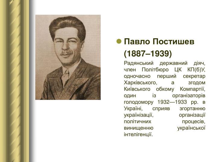 Павло Постишев