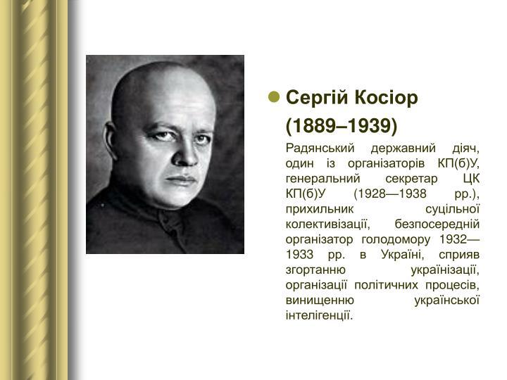 Сергій Косіор