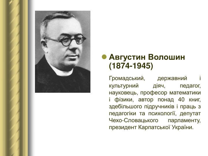 Августин Волошин (1874-1945)