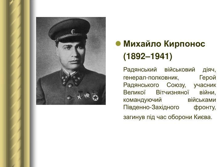 Михайло Кирпонос
