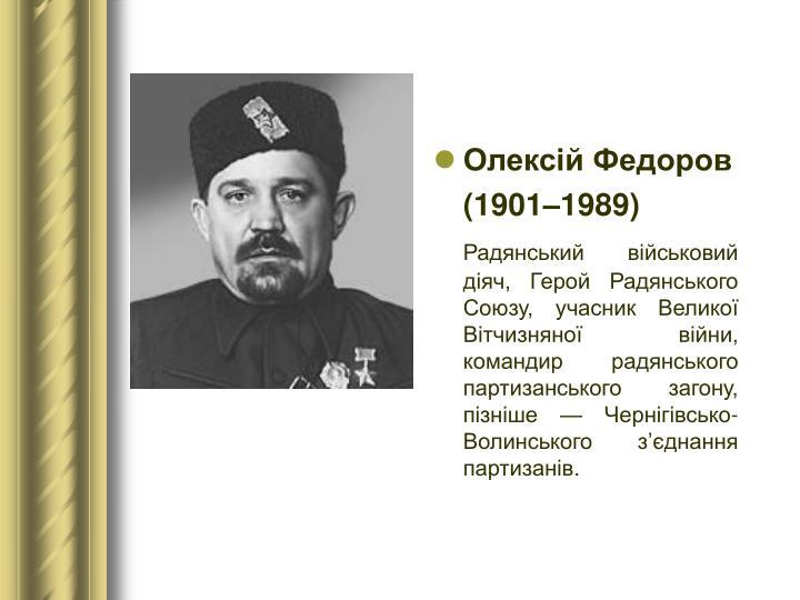 Олексій Федоров