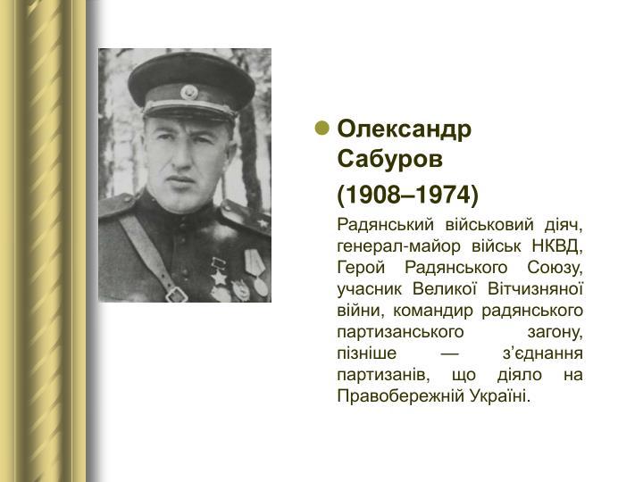 Олександр Сабуров