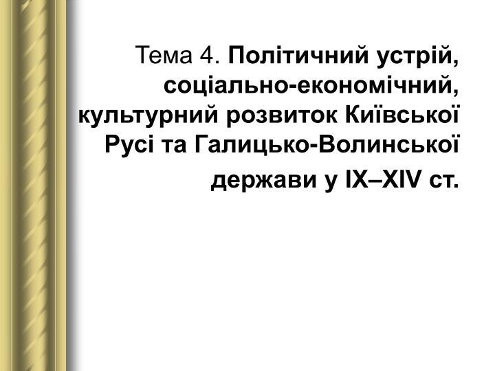 Тема 4.