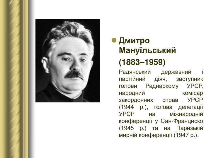 Дмитро Мануїльський