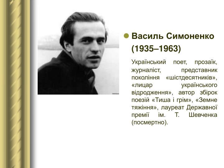Bасиль Симоненко