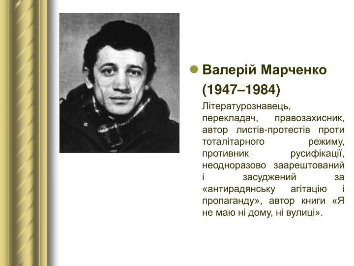 Валерій Марченко