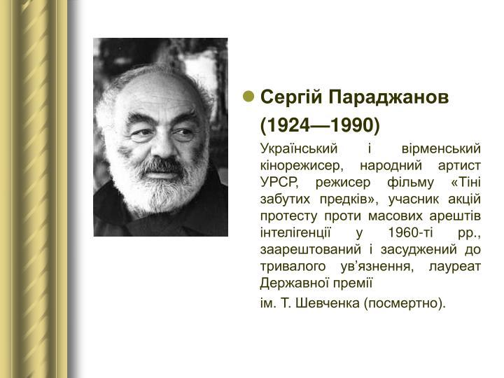 Сергій Параджанов