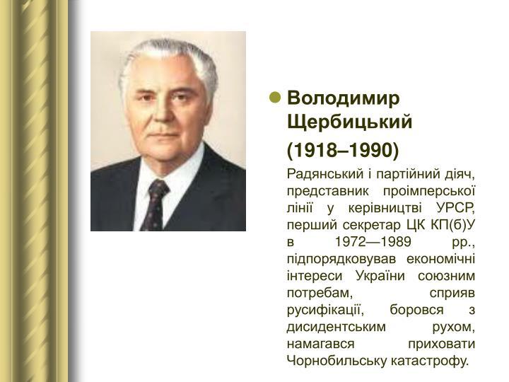 Володимир Щербицький