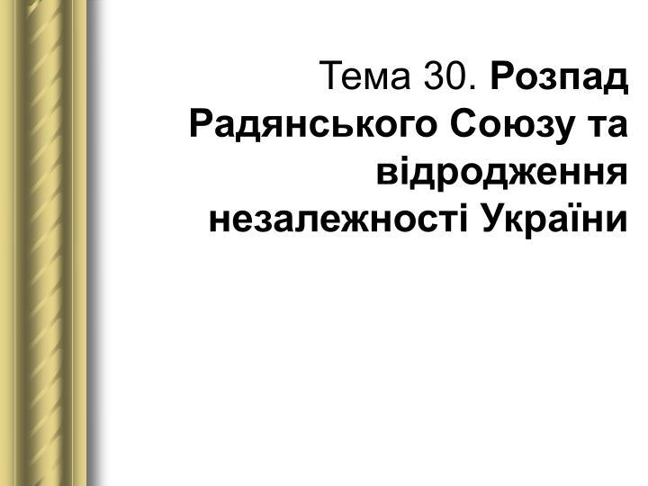 Тема 30.