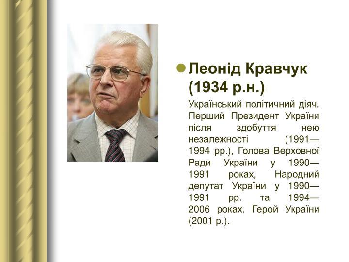 Леонід Кравчук (1934 р.н.)