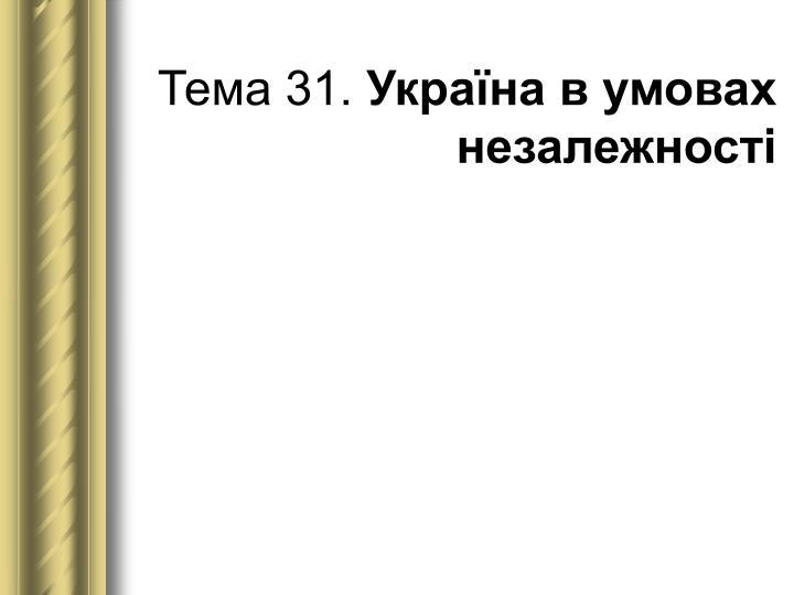 Тема 31.