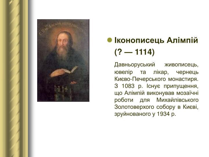 Іконописець Алімпій