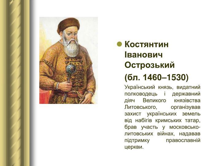 Костянтин Іванович Острозький