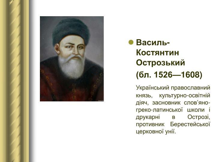 Василь-Костянтин Острозький