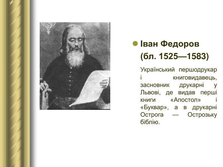 Іван Федоров
