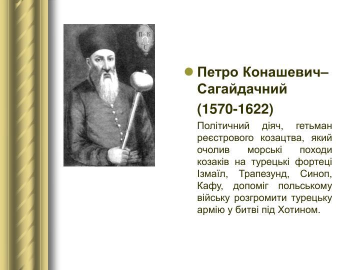 Петро Конашевич–Сагайдачний