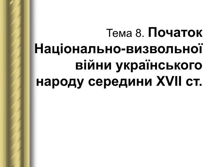 Тема 8.