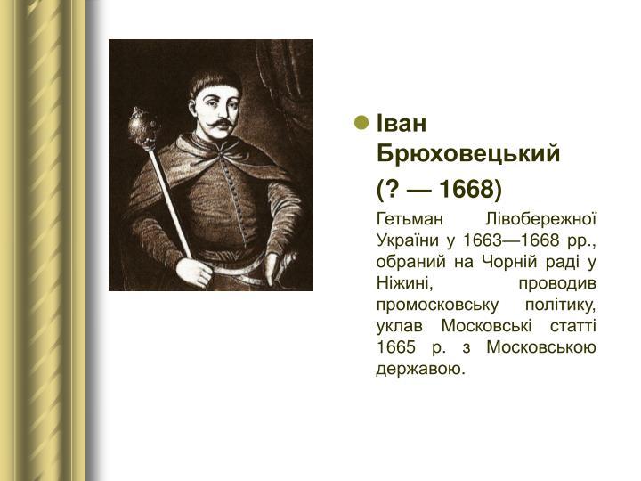 Іван Брюховецький