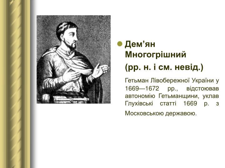 Дем'ян Многогрішний