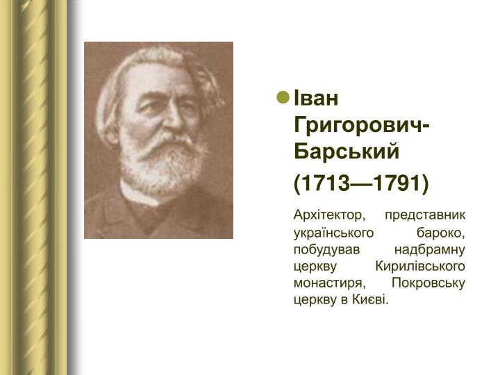 Іван Григорович-Барський