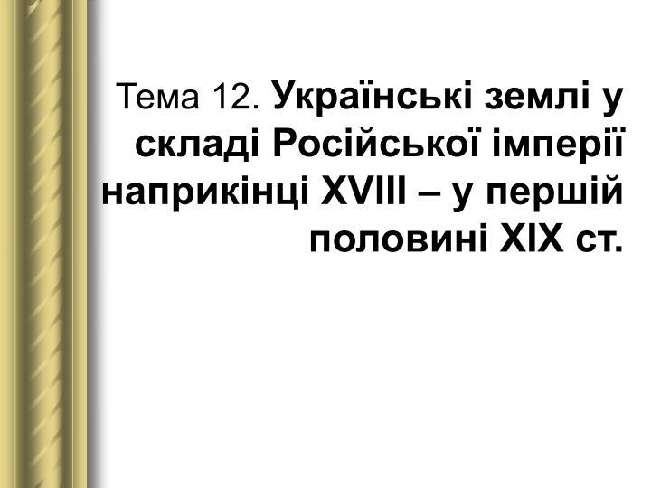 Тема 12.