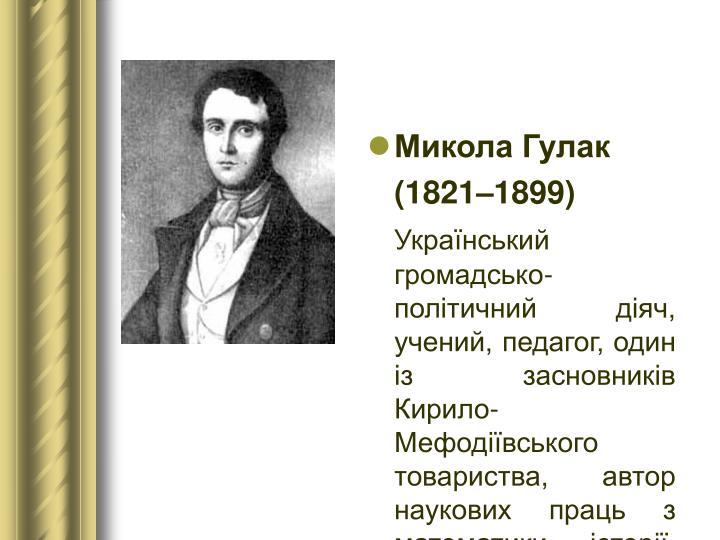 Микола Гулак