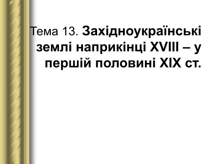 Тема 13.