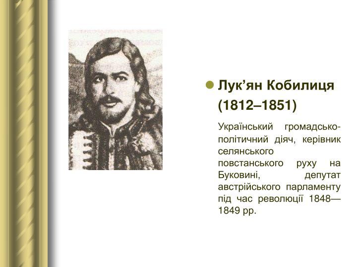 Лук'ян Кобилиця