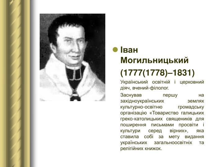 Іван Могильницький