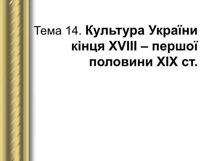 Тема 14.