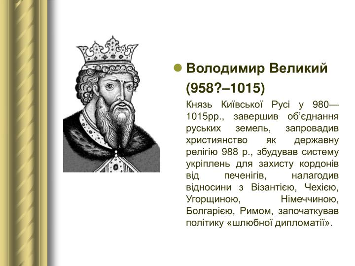 Володимир Великий