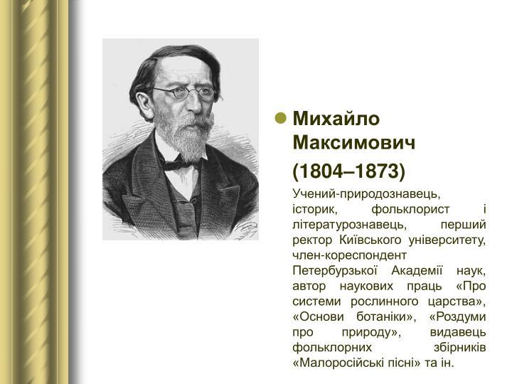 Михайло Максимович