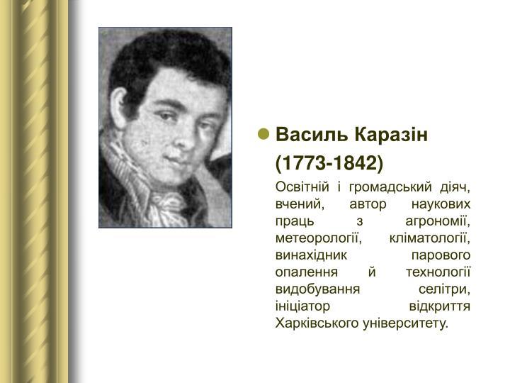 Василь Каразін